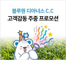 블루원 디아너스 C.C 고객감동 주중 프로모션