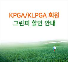 KPGA / KLPGA 회원 그린피 할인 안내 이벤트이미지