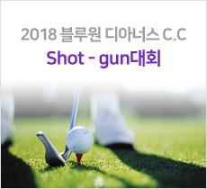 2018 블루원 디아너스 C.C Shot - gun대회