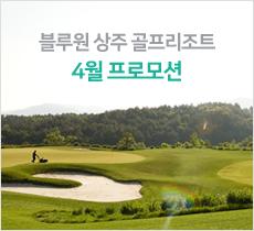 블루원 상주 골프리조트 4월 프로모션 이벤트이미지