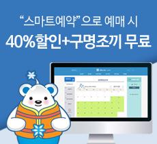 스마트예약 40%할인+구명조끼 무료
