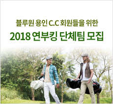 블루원 용인 C.C 회원들을 위한 2018 연부킹 단체팀 모집