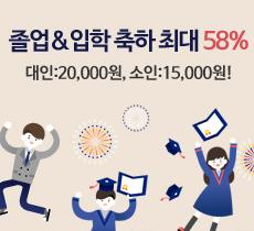 졸업&입학 축하 최대 58% 이벤트이미지