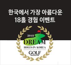 한국에서 가장 아름다운 18홀 경험 이벤트 이벤트이미지