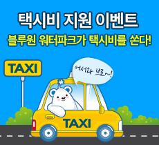 블루원 워터파크가 택시비를 시원하게 쏜다! 이벤트이미지