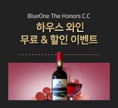 클럽하우스 레스토랑 하우스 와인 무료 할인 이벤트