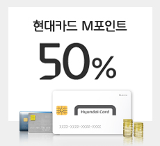 현대카드 50%할인 이벤트이미지