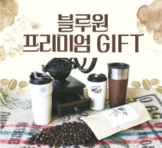 블루원 커피&텀블러 판매