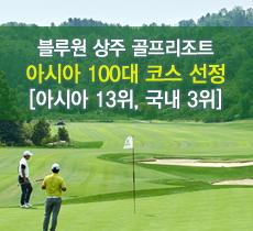 아시아 100대 코스 선정