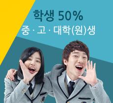 학생 50%할인