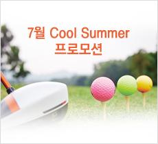 7월 Cool Summer 프로모션