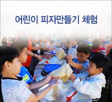 어린이 피자만들기 체험 (학생단체) 이벤트이미지