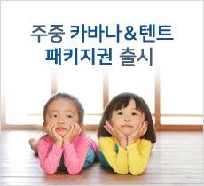 주중 카바나 & 텐트 패키지권 출시 이벤트이미지