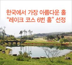 """한국에서 가장 아름다운 홀 """"레이스 코스 6번 홀"""" 선정 이벤트이미지"""