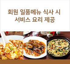 일품메뉴 식사 시 서비스 요리 제공