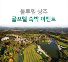 5월 골프텔 숙박 이벤트