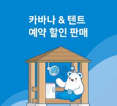 카바나 & 텐트 예약 할인 판매 이벤트이미지