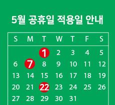 5월 공휴일 적용기 안내