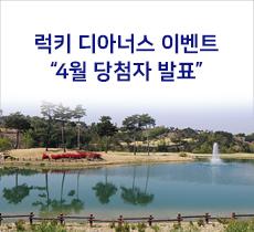 """""""럭키 디아너스 이벤트"""" 4월 당첨자 안내 이벤트이미지"""