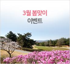 3월  봄맞이  이벤트  운영(案)