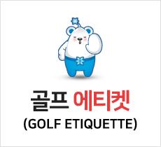 골프 에티켓