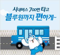 시내버스 700번 타고 블루원까지 편하게~