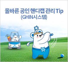 올바른 공인 핸디캡 관리 Tip(GHIN 시스템) 이벤트이미지
