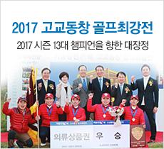 2017 고교동창 골프최강전