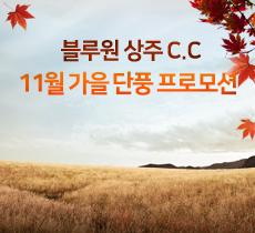 블루원 상주 C.C 11월 가을 단풍 프로모션