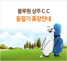 블루원 상주 C.C 동절기 휴장안내 이벤트이미지
