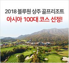 블루원 상주 골프리조트 2018 아시아 100대 코스 선정! 이벤트이미지