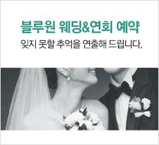 블루원 웨딩&연회 예약 이벤트이미지
