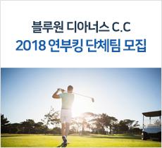2018 연부킹 단체팀 모집