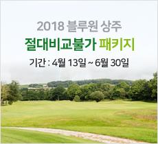 2018 블루원 상주 비교불가 패키지 이벤트이미지