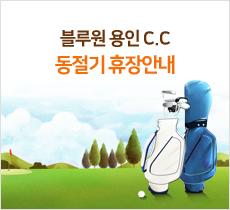 블루원 용인 C.C 동절기 휴장안내