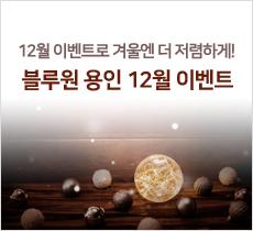 블루원 용인 12월 이벤트