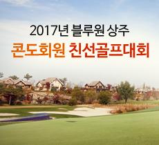2017년 블루원 상주 콘도회원 친선골프대회