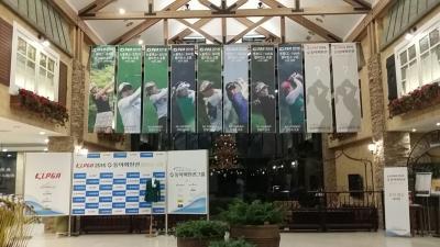 "KLPGA 2016 동아회원권 챔피언스 오픈 9차전 ""김선미프로 우승"" 관련이미지"