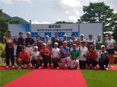 블루원배 제37회 한국주니어골프선수권대회 종료 관련이미지