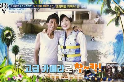 """""""살림남 시즌2 (김승현 가족)"""" 블루원 워터파크 다녀가다! 관련이미지"""