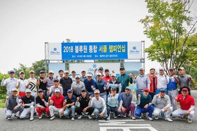2018 블루원 통합 서클챔피언십 관련이미지