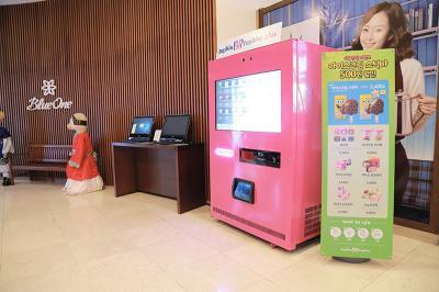 배스킨라빈스 아이스크림 자판기가 생겼어요! 관련이미지