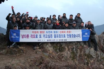 블루원 상주 2017년 정유년 새해맞이 해맞이 행사 관련이미지