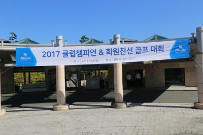2017년 클럽 챔피언 & 회원 친선 대회 관련이미지