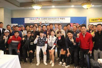 2018 상반기 키움증권배 고교동창 골프최강전 조추첨식 관련이미지
