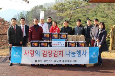 블루원 용인C.C 사랑의 김장김치 나눔 행사 관련이미지