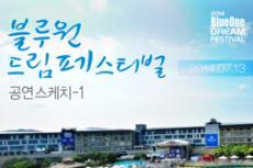 2014 BlueOne Dream Festival~! 07.13 KNN공연  관련이미지